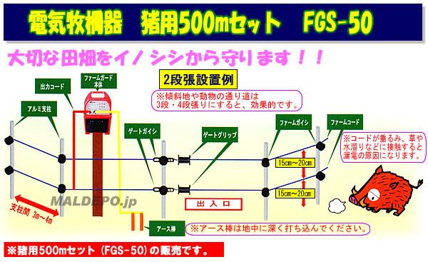 アルミス 【完全防雨型】電気牧柵器 猪用500mセット FGS-50