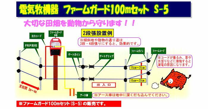 アルミス 電気牧柵器 ファームガード100mセット FGN-10SET 完全防雨型