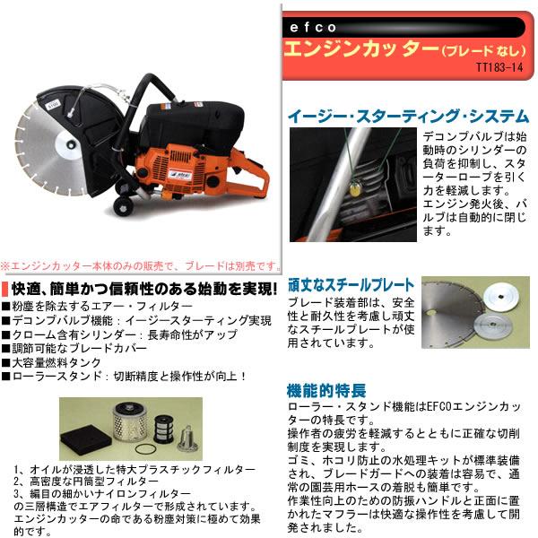 COMTECH エンジンカッター(ブレードなし) TT183-14