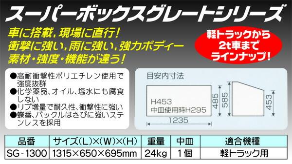 RING STAR(リングスター) スーパーBOX グレート SG-1300