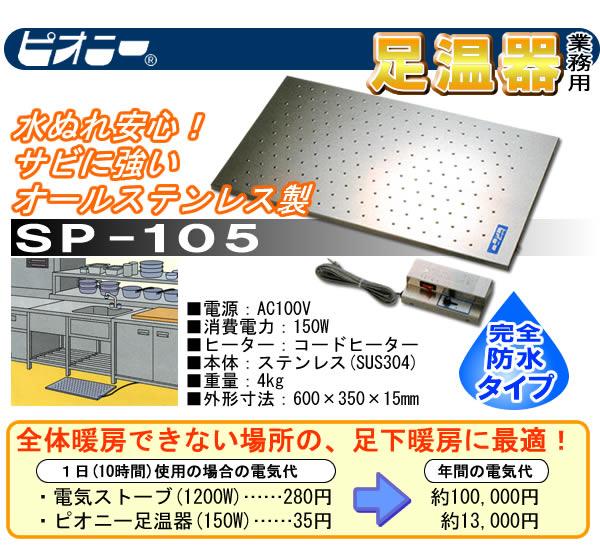 ピオニー ステンレス 足温器 SP-105