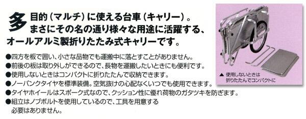 昭和ブリッジ マルチキャリー SMC-3