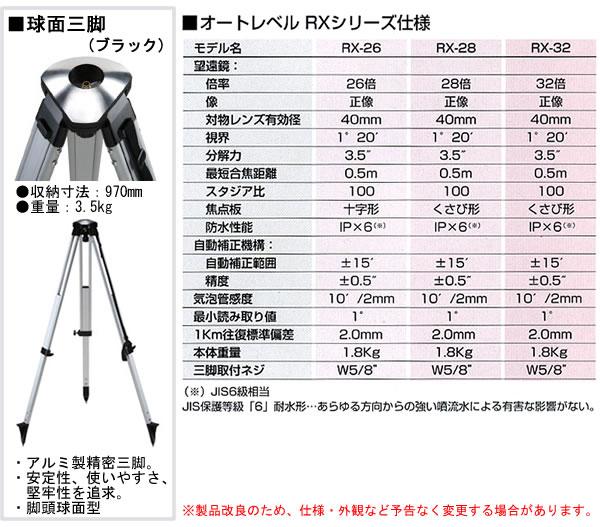KDS 自動レベルRXシリーズ(三脚付) RX-32