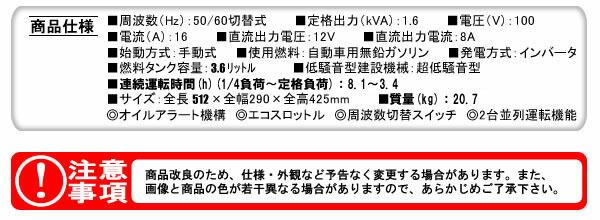 ホンダ(HONDA) 正弦波インバーター発電機 防音型 EU16IT1JN3
