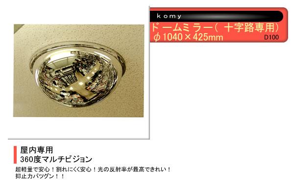 komy 屋内専用 ドームミラー(十字路専用) φ1040×425mm D100