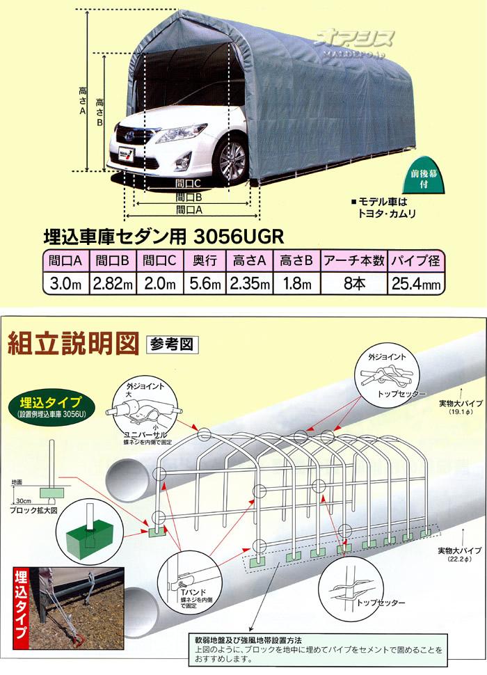南栄工業 セダン用 パイプ車庫 3056UGR 埋め込み式 グレイユー【地域別運賃】