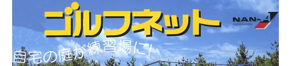 南栄工業 ゴルフネット GN-3060 大型据置タイプ(旧4型)【地域別運賃】