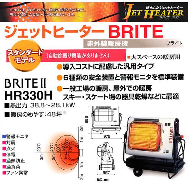 オリオン機械(株) ジェットヒーター BRITEII 赤外線暖房機 HR330H
