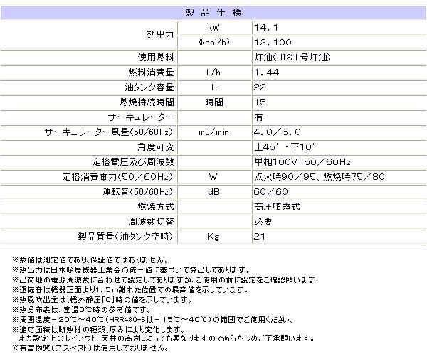 オリオン機械(株) ジェットヒーターBRITE 赤外線暖房機ロボ暖 HR120D