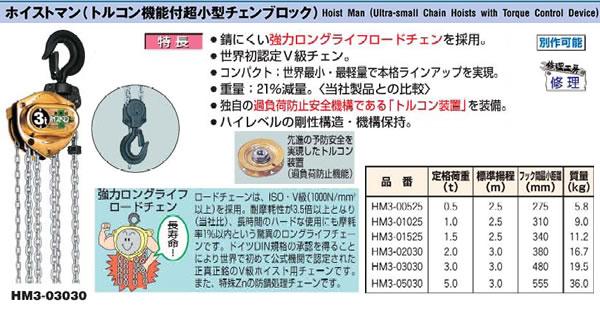 象印 ホイストマン(トルコン機能付超小型チェンブロック) HM3-01025