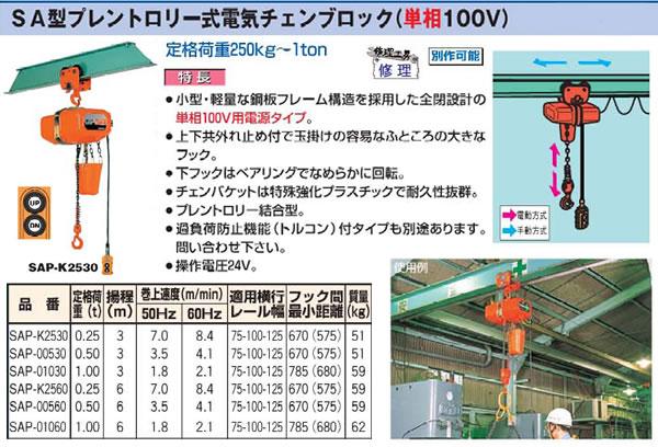 象印 SA型プレントロリー式電気チェンブロック(単相100V) SAP-01030