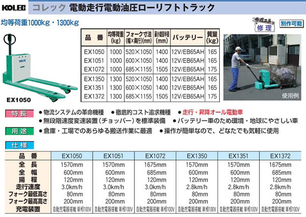 コレック(株) 電動走行電動油圧ローリフトトラック EX1050