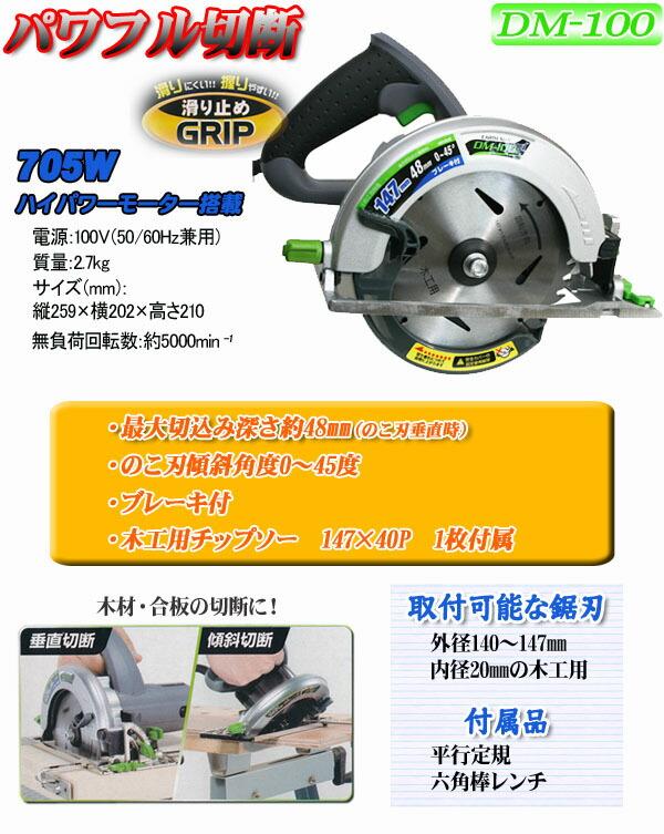株式会社高儀 147mm電気丸のこ DM-100
