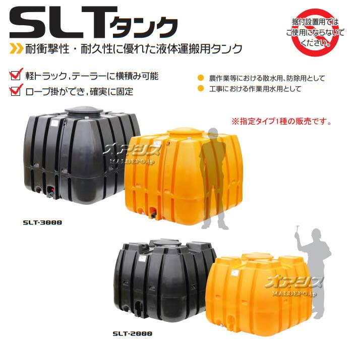 スイコー スーパーローリータンク SLT-1000 黄 バルブ無し 1000L