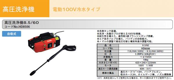 アサダ 高圧洗浄機8.5/60 HD8506