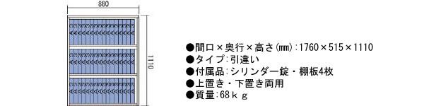 TRUSCO スチール引違書庫1760×515×1110