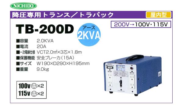 日動工業 降圧専用トランス トラパック TB-200D