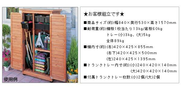 アイリスオーヤマ 木製物置トレー付 WSR-1507T