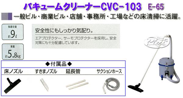 山崎産業 バキュームクリーナーCVC-103 E-65