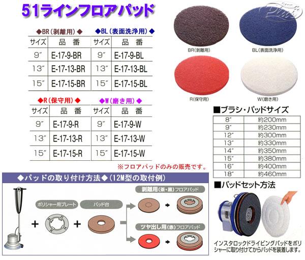 51ラインフロアパッド13赤 コンドル E-17-13-R (保守用) (ポリシャー用パッド) 山崎産業 (5枚) 1パック