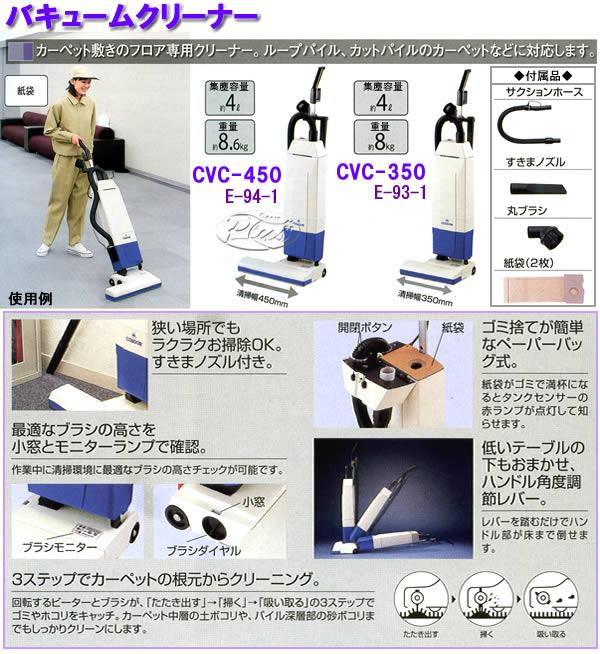 山崎産業 バキュームクリーナーCVC-450 E-94-1