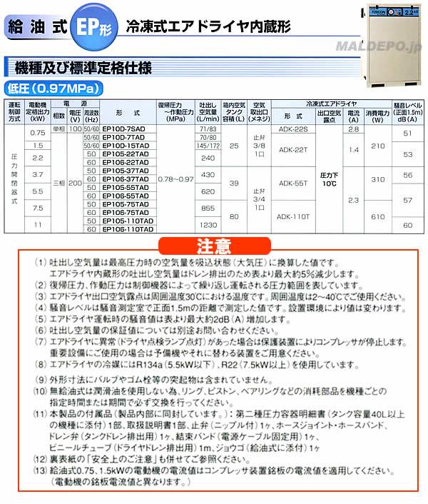 TOSHIBA 給油・冷凍式 低圧エアーコンプレッサー(エアドライヤ内蔵形) EP106-37TAD