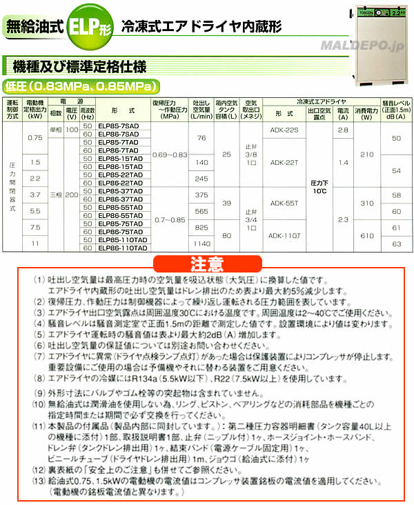 TOSHIBA 無給油・冷凍式 低圧エアーコンプレッサー(エアドライヤ内蔵形) ELP85-15TAD