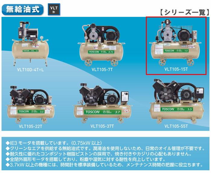 TOSHIBA(東芝) 無給油式 エアーコンプレッサー(圧力開閉器式) VLT105-15T 50Hz
