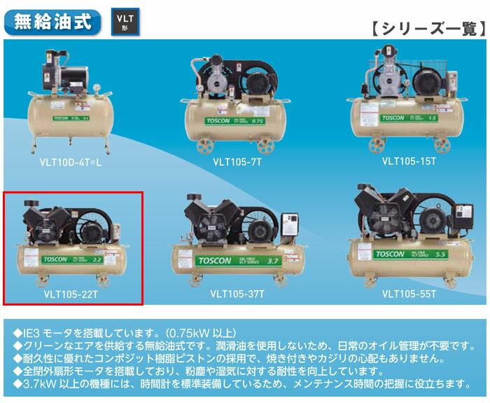 TOSHIBA(東芝) 無給油式 エアーコンプレッサー(圧力開閉器式) VLT106-22T 60Hz
