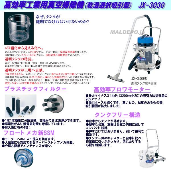 三立機器 高効率工業用真空掃除機(乾湿選択吸引型) JX-3030