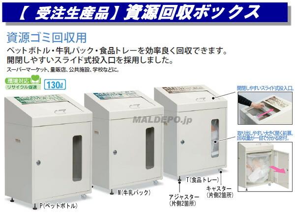 テラモト 【受注生産品】資源回収ボックスM(牛乳パック用) DS-192-920-6