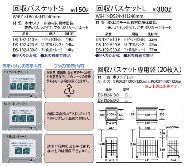 テラモト 回収バスケットL・T(食品トレー用) DS-192-530-6