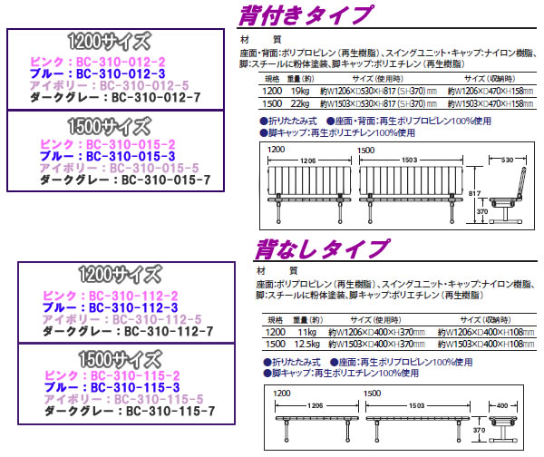 テラモト クイックステップ 背付ベンチ1200(アイボリー) BC-310-012-5