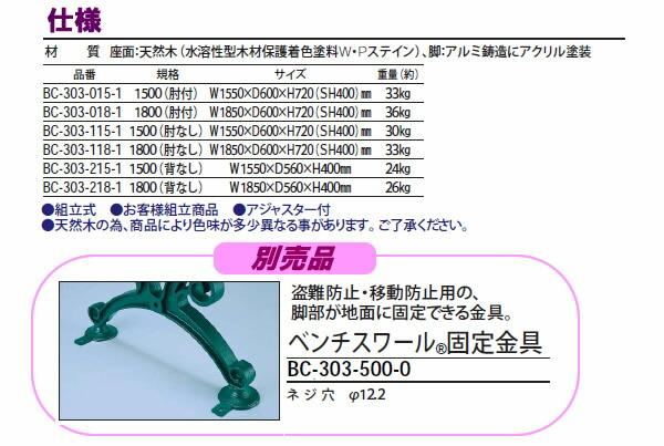 テラモト ベンチスワール1500(肘付) BC-303-015-1