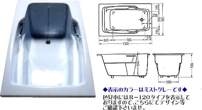 ダイワ重工 鋳物ホーローバス R-130 MB・ミストブルー