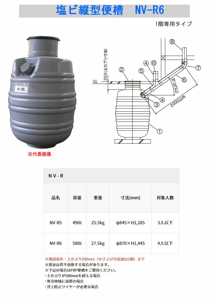 ダイワ化成 縦型便槽 塩ビ 570L NV-R6