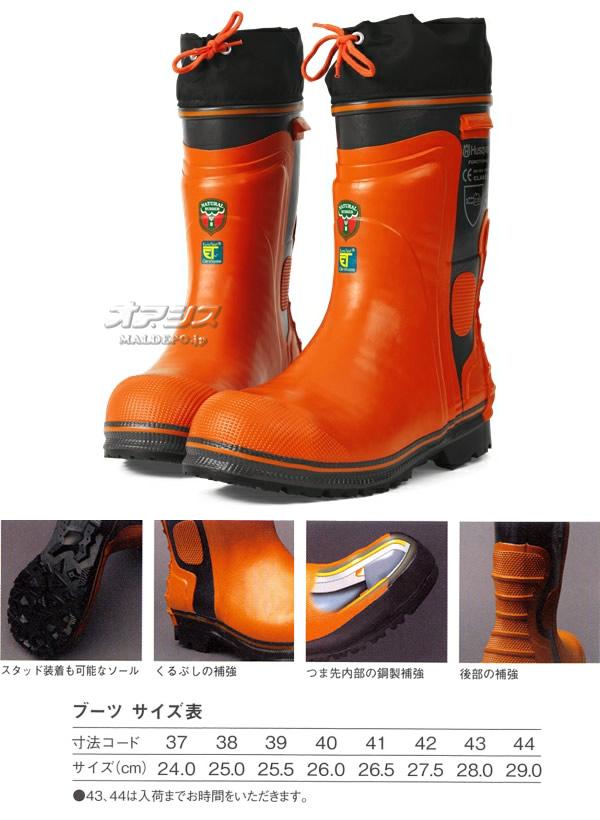 ハスクバーナ ファンクショナル・ブーツ ライト24 【38】 (25.0cm)