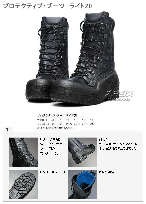 ハスクバーナ プロテクティブ・ブーツ(レザーブーツ) ライト20 26.5cm【41】