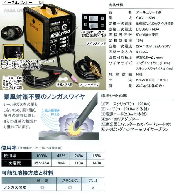 SUZUKID(スター電器) ノンガス専用半自動溶接機 アーキュリー150 SAY-150N 【個人宅配送別途お見積り】