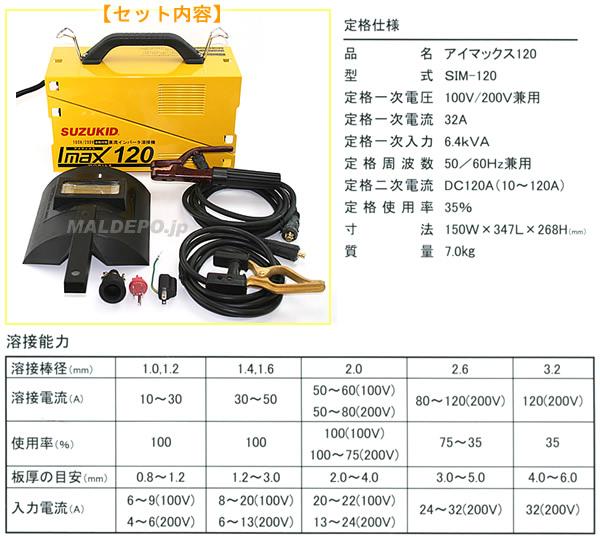 SUZUKID 100V/200V兼用インバータ制御 直流アーク溶接機 IMAX120