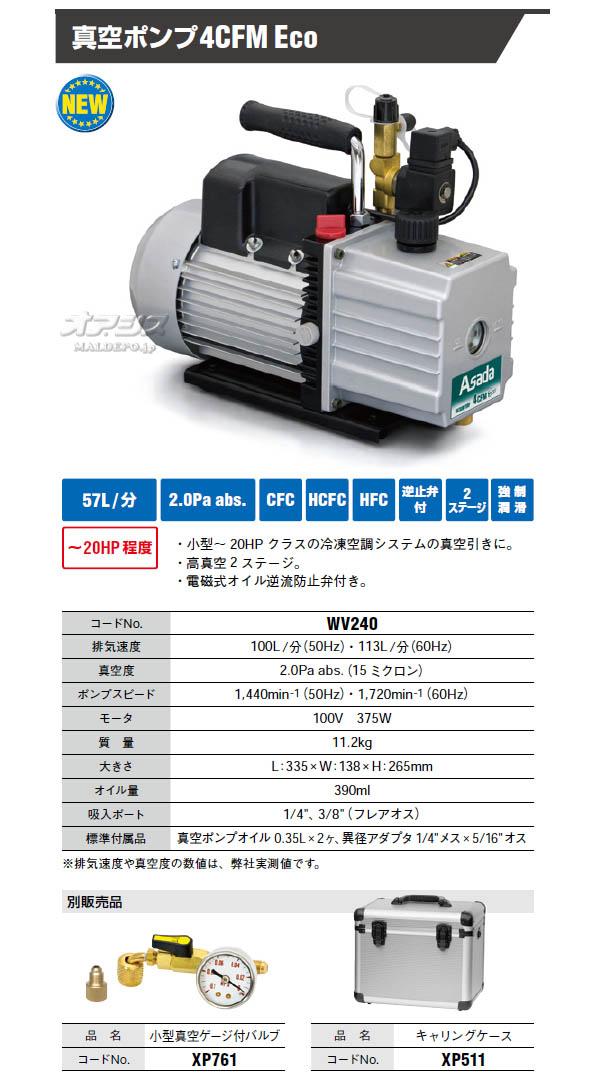 アサダ 真空ポンプ 4CFM Eco 2ステージ(113L/min・2.0Pa abs) WV240