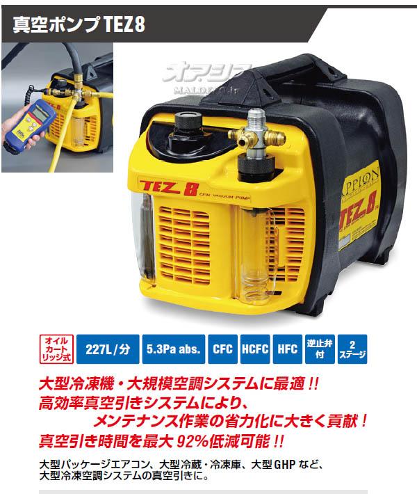 アサダ 真空ポンプ TEZ8 2ステージ(227L/min・5.3Pa abs) AP280