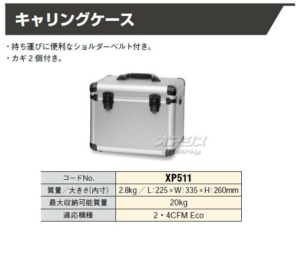 アサダ 真空ポンプ2/4CFM Eco用鍵付きキャリングケース(ショルダーベルト付き) XP511