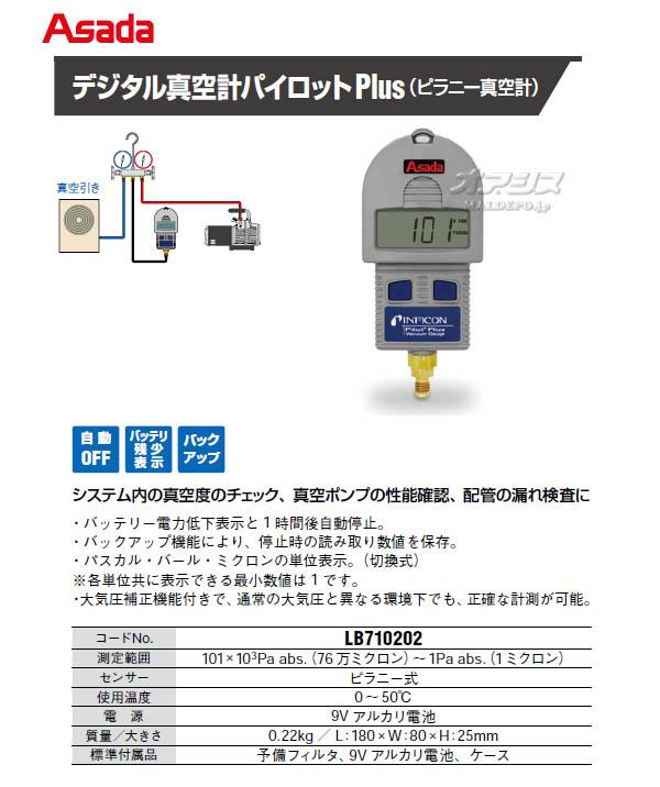 アサダ 真空引き用デジタル真空計パイロットPlus(ピラニー真空計) LB710202