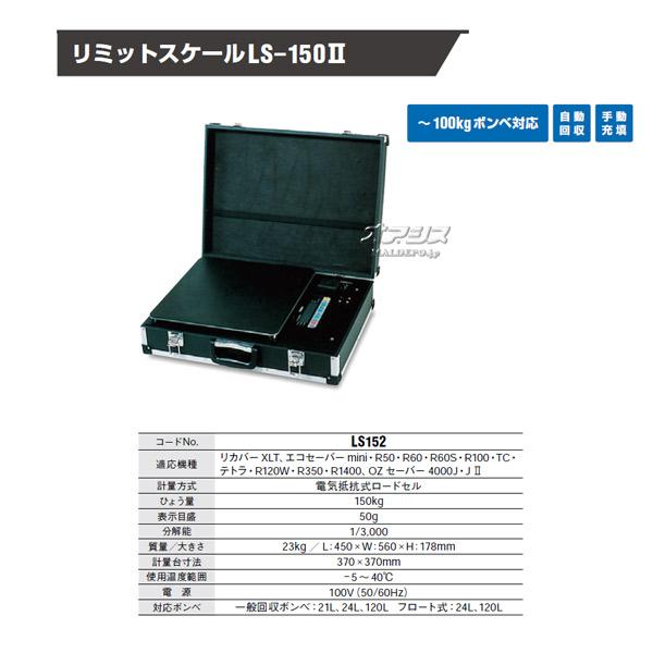 アサダ フロン回収用 リミットスケール LS-1502