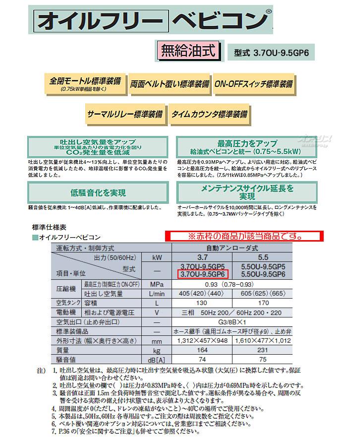 日立 ベビコン エアーコンプレッサー オイルフリー 3.7OU-9.5GP6(60Hz用) 【受注生産品】