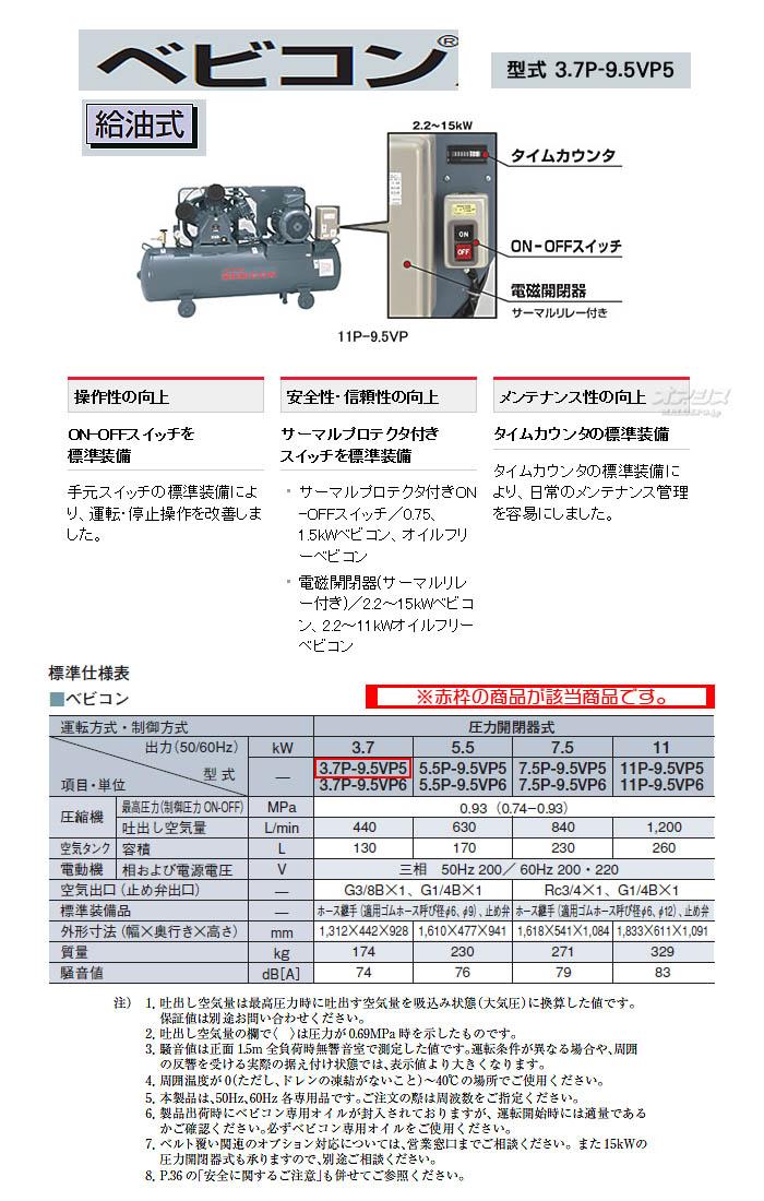 日立 ベビコン エアーコンプレッサー 3.7P-9.5VP5(50Hz用)
