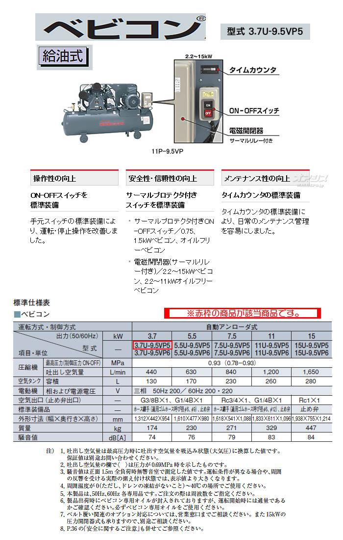 日立 ベビコン エアーコンプレッサー 3.7U-9.5VP5(50Hz用)