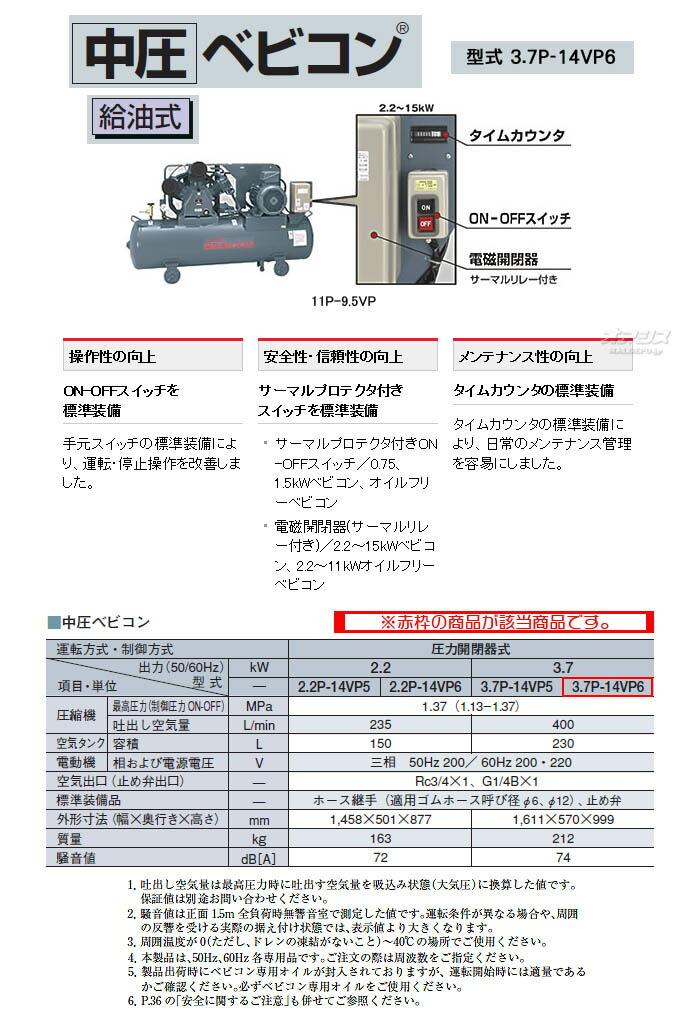 日立 ベビコン エアーコンプレッサー 中圧ベビコン 3.7P-14VP6(60Hz用)