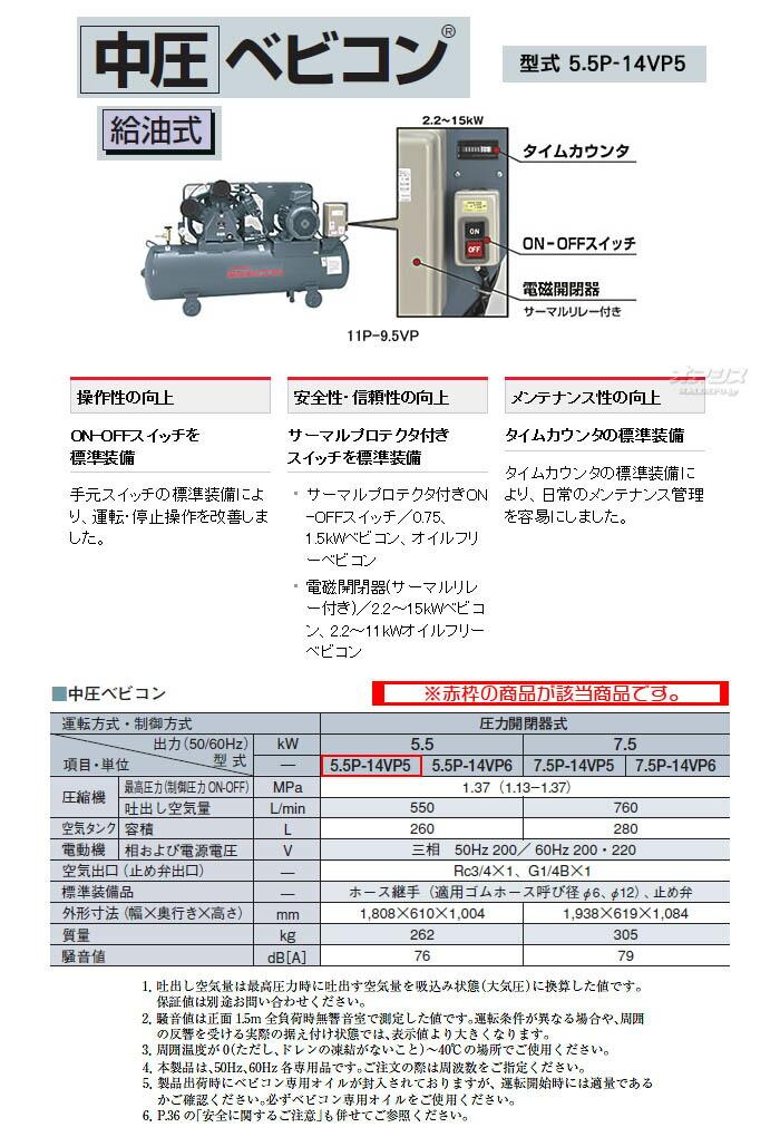 日立 ベビコン エアーコンプレッサー 中圧ベビコン 5.5P-14VP5(50Hz用)